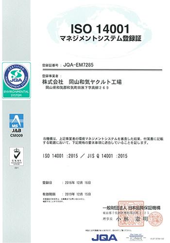 HACCP承認