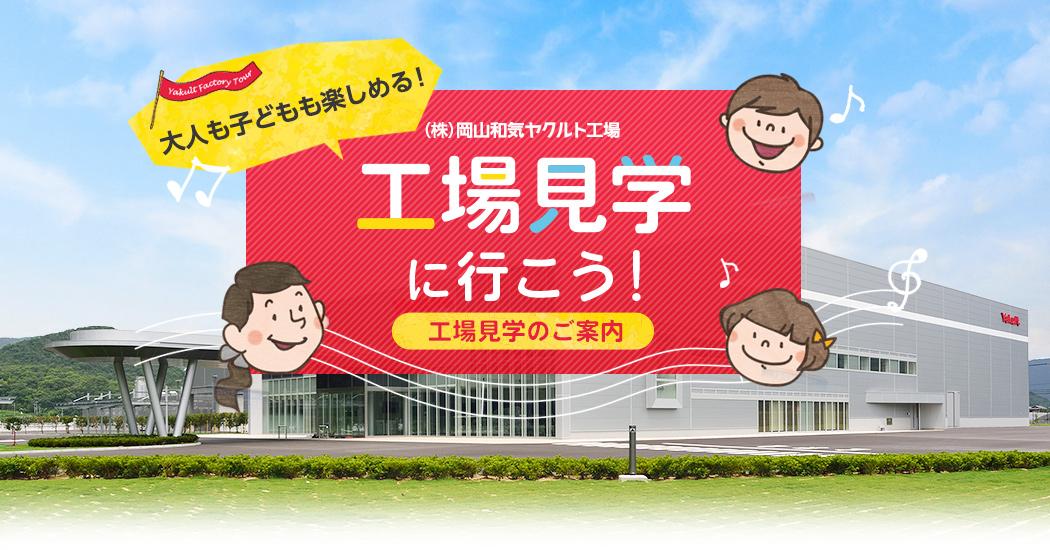 岡山和気ヤクルト工場 工場見学